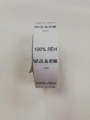 Составник 100% лён цв.белый(в рул.500шт)
