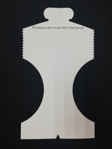 Вкладыш картонный №19 фигурный(в упак.500шт)