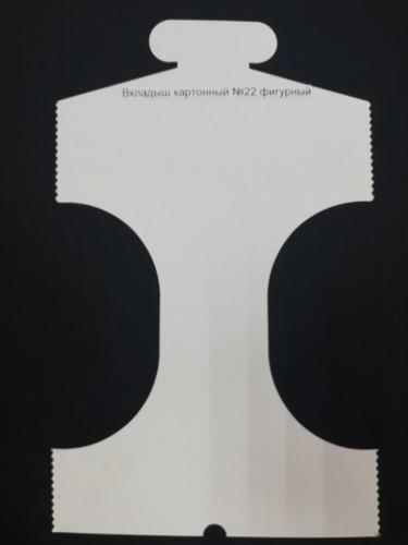 Вкладыш картонный №22 фигурный(в упак.500шт)