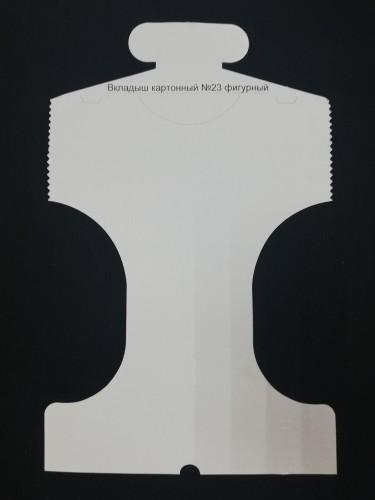 Вкладыш картонный №23 фигурный(в упак.500шт)