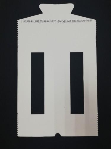 Вкладыш картонный №21 фигурный двухдырочный(в упак.500шт)