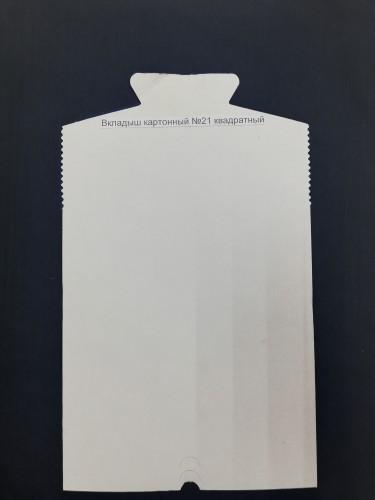 Вкладыш картонный №21 (210*307мм )квадратный(в упак.500шт)