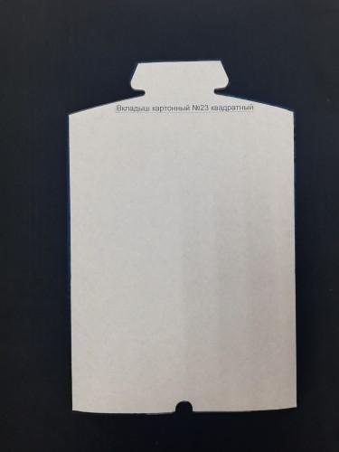 Вкладыш картонный №23  (230*300мм)квадратный(в упак.500шт)