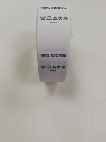 Составник 100% хлопок цв.белый(в рул.500шт)