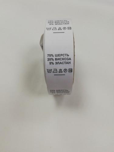 Составник 75% шерсть 20% вискоза 5% эластан цв.белый(в рул.500шт)