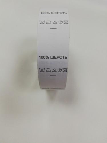 Составник 100% шерсть цв.белый(в рул.500шт)