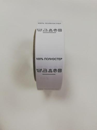 Составник 100% ПЭ цв.белый(в рул.500шт)